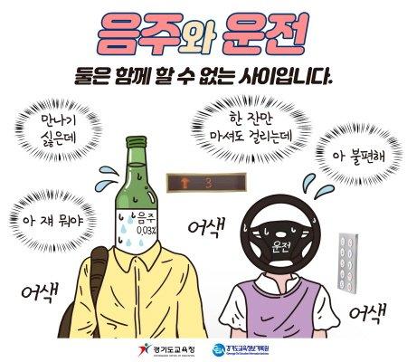 음주운전 근절안내